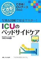 ICUのベッドサイドケア: 写真&図解で完全マスター! (できる!ICUナースシリーズ)