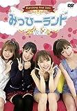 みっひーランド Vol.2 [DVD]