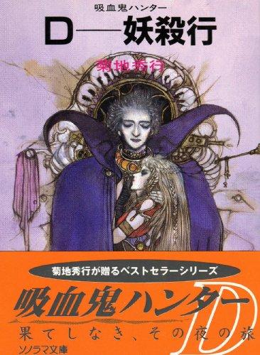 D-妖殺行―吸血鬼ハンター〈3〉 (ソノラマ文庫 310)の詳細を見る