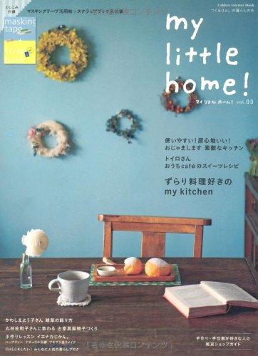 マイリトルホーム! vol.03 使いやすい!居心地いい!おじゃまします素敵なキッチン (Gakken Interior Mook)