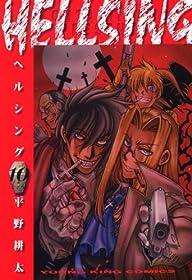 HELLSING(10) (ヤングキングコミックス)