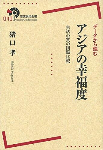データから読む アジアの幸福度――生活の質の国際比較 (岩波現代全書)の詳細を見る