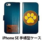 iPhone SE に対応 iPhoneSE 手帳型 ケース カバー 犬 肉球 ワッペン風 デニム