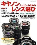 キヤノンユーザーのためのレンズ選び―グループ別お薦めレンズ59本を厳選紹介! (Gakken Camera Mook)