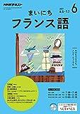NHKラジオ まいにちフランス語 2017年 6月号 [雑誌] (NHKテキスト)