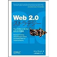 Web 2.0ストラテジー ―ウェブがビジネスにもたらす意味