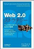Web 2.0ストラテジー —ウェブがビジネスにもたらす意味
