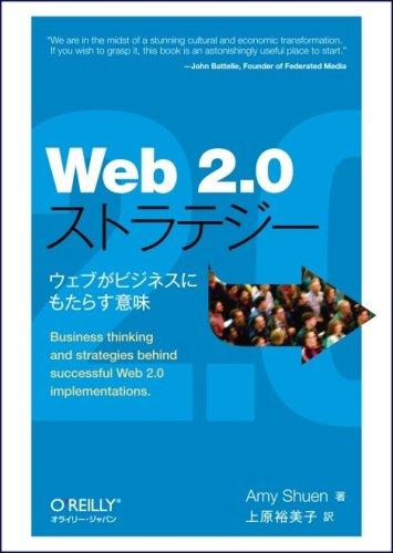 Web 2.0ストラテジー ―ウェブがビジネスにもたらす意味の詳細を見る