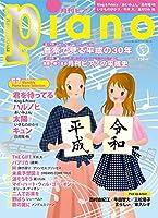 月刊ピアノ 2019年5月号