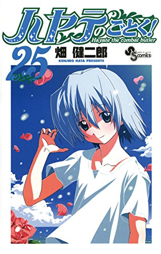 ハヤテのごとく!(25) (少年サンデーコミックス)