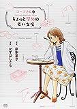 ヨーコさんのちょっと早めの老い支度 (Akita Essay Collection(書籍扱いコミックス))