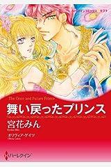 舞い戻ったプリンス(前編)さまよえる王冠 Ⅰ (ハーレクインコミックス) Kindle版