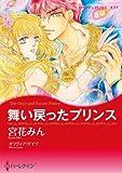 舞い戻ったプリンス(前編)さまよえる王冠 Ⅰ (ハーレクインコミックス)