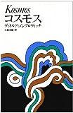 コスモス―他 (東欧の文学)