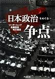 日本政治をめぐる争点―リーダーシップ・危機管理・地方議会