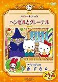 ハローキティのヘンゼルとグレーテル/マイメロディの赤ずきん[DVD]
