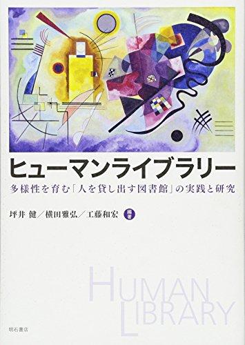 ヒューマンライブラリー――多様性を育む「人を貸し出す図書館」の実践と研究