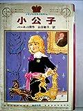 小公子 (1982年) (少年少女世界の名作〈16〉)