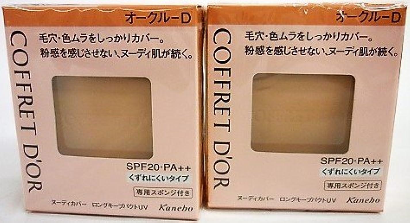 スナックパーク透明にカネボウ カネボウ コフレドール ヌーディカバー ロングキープパクトUV オークル-D