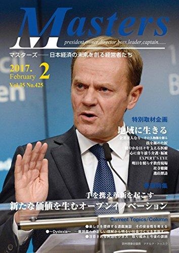 月刊 MASTERS (マスターズ)2017-2月号の書影