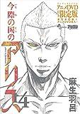 今際の国のアリス 14 OVA付き限定版 (少年サンデーコミックス)