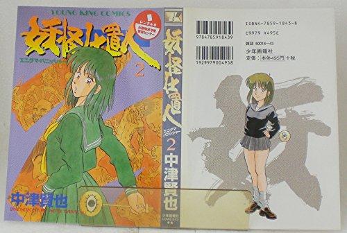 妖怪仕置人 2 (ヤングキングコミックス)の詳細を見る