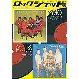 ROCK JET (ロックジェット) VOL.75 (シンコー・ミュージックMOOK)