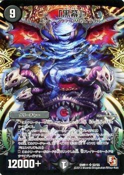 「黒幕」 スーパーレア デュエルマスターズ ウルトラVマスター dmr11-s02