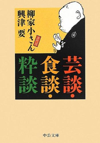 芸談・食談・粋談 (中公文庫)