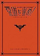 惡道を進め!~主要都市洗腦大作戦~in中野ZEROホール [DVD](在庫あり。)