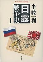 日露戦争史1 (平凡社ライブラリー)