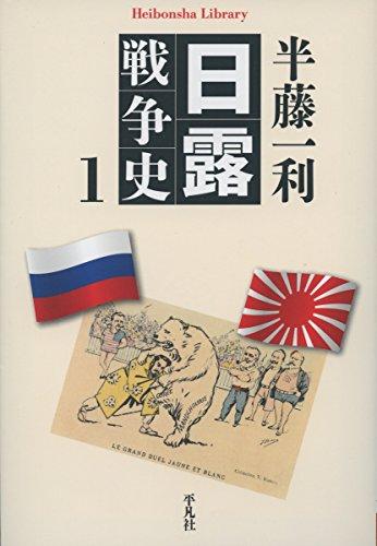 日露戦争史 1 (平凡社ライブラリー)