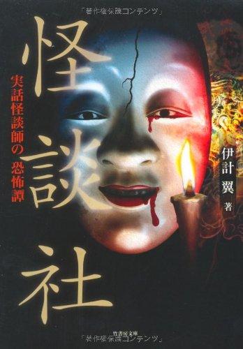 怪談社 実話怪談師の 恐怖譚  (竹書房文庫 HO 85)の詳細を見る