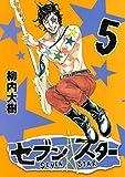 セブン☆スター(5) (ヤングマガジンコミックス)
