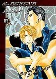 新装版G・DEFEND(67) (冬水社・ラキッシュコミックス)