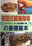 前田式絵画指導の基礎基本