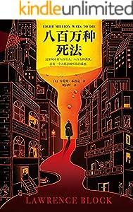 八百萬種死法 (Traditional Chinese Edition)