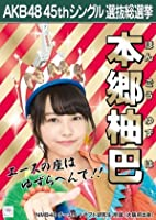 【本郷柚巴】 公式生写真 AKB48 翼はいらない 劇場盤特典