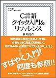 C言語クイック入門&リファレンス (林 晴比古 実用マスターシリーズ)