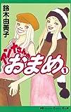 アンナさんのおまめ(1) (Kissコミックス)