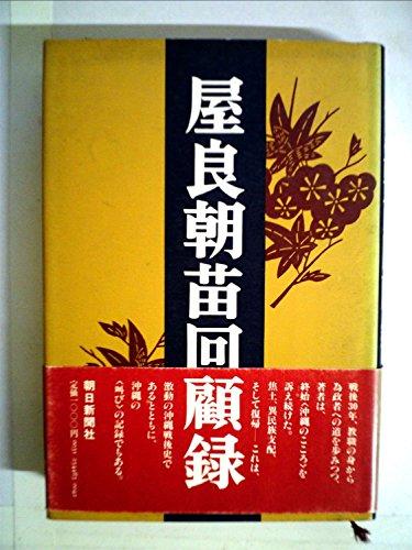 屋良朝苗回顧録 (1977年)