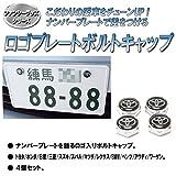 【送料無料】ナンバープレートボルトキャップセット 車種ロゴ【マツダ】