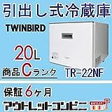 TWINBIRD ツインバード 1ドア冷蔵庫 20L 引き出し式 TR-22