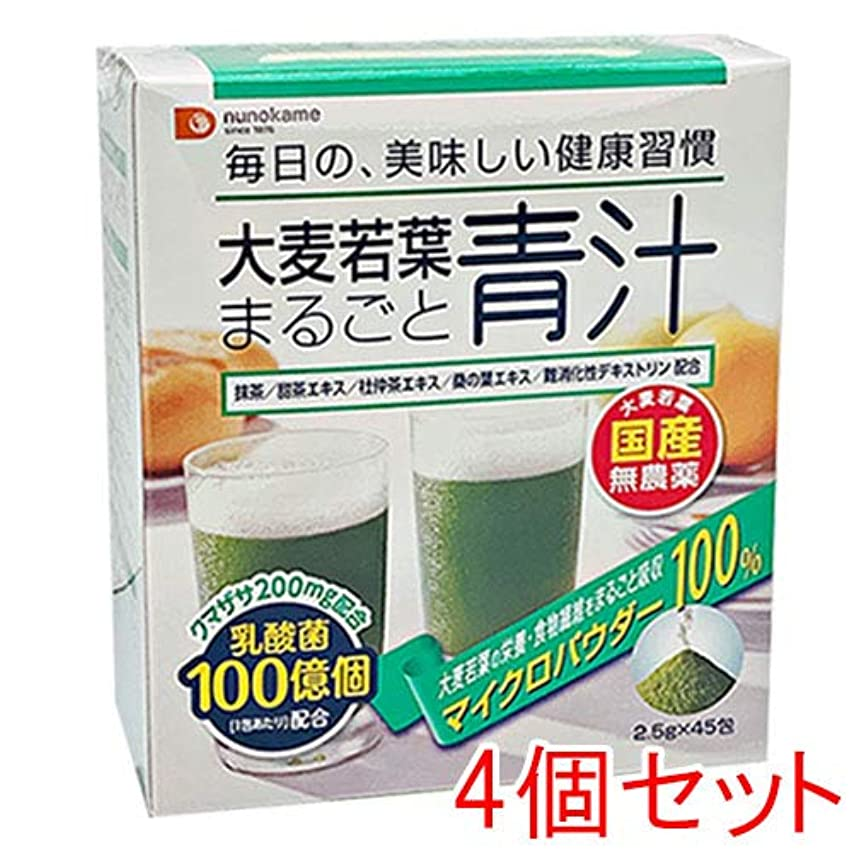 大麦若葉まるごと青汁 4個セット [2.5g×45包×4]