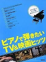 ピアノで弾きたい TV&映画ヒッツ