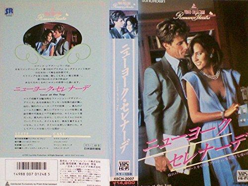 ニューヨーク・セレナーデ[VHS]