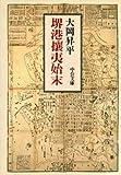 堺港攘夷始末 (中公文庫)