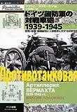 ドイツ国防軍の対戦車砲1939‐1945―開発/運用/組織編制とソ連戦車に対する射撃効果 (独ソ戦車戦シリーズ)