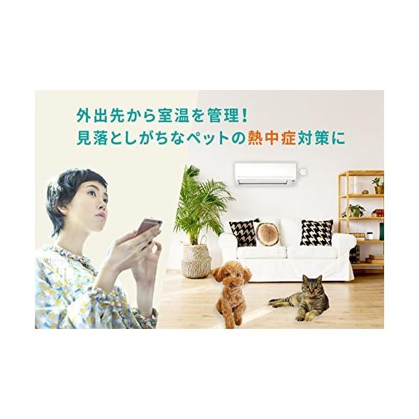 LinkJapan eRemote IoTリモ...の紹介画像9