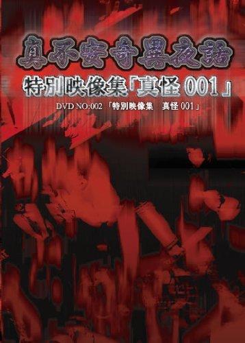 真不安奇異夜話 DVD変No:002 「特別映像集 真怪001」
